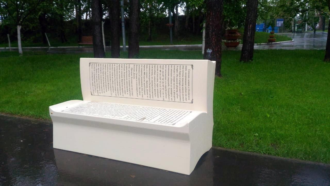 скамейка книга